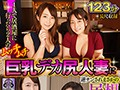 【VR】1人で居酒屋に行ったら2人のムッチムチ巨乳デカ尻人妻...sample1