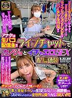 【VR】アナタは生パコ配信主!! ライ…