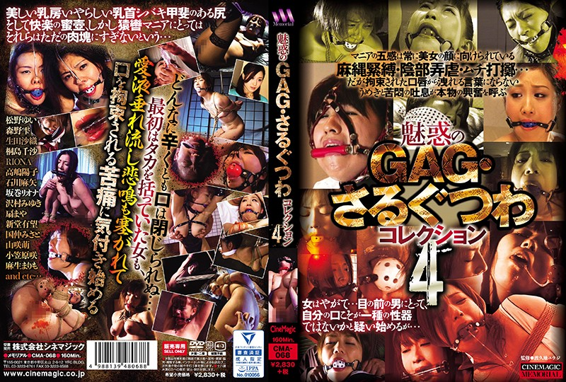 CMA-068 Alluring Gags Mouth Gag Collection 4 Jav Online | Japanese Adult Video