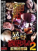 初期「エネマ痴帯」アンソロジー 暴辱浣腸プレイ肛悦回想録2