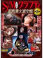 S&Mビデオグラフティ 第5集 昭和業火淑女館 cma00092のパッケージ画像