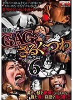 魅惑のGAG・さるぐつわコレクション6 ダウンロード