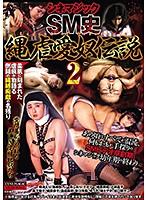 シネマジックSM史 縄虐愛奴伝説2 ダウンロード