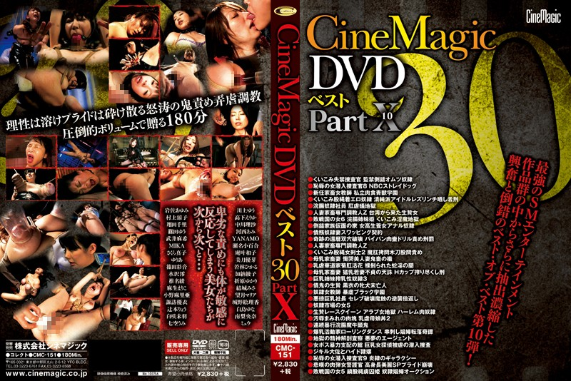 (cmc00151)[CMC-151] Cinemagic DVD ベスト 30 PART.10 ダウンロード