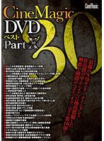 Cinemagic DVD ベスト 30 PART.10【cmc-151】