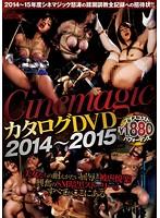 Cinemagic カタログDVD 2014〜2015 ダウンロード