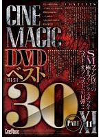 Cinemagic DVDベスト30 PartXI ダウンロード