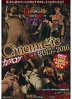 Cinemagic カタログDVD 2015〜2016 ダウンロード