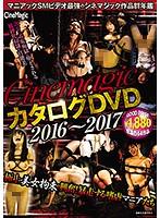 Cinemagic カタログDVD 2016〜2017 ダウンロード