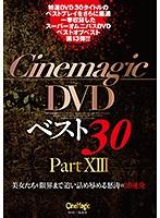Cinemagic DVDベスト30 PartXIII ダウンロード