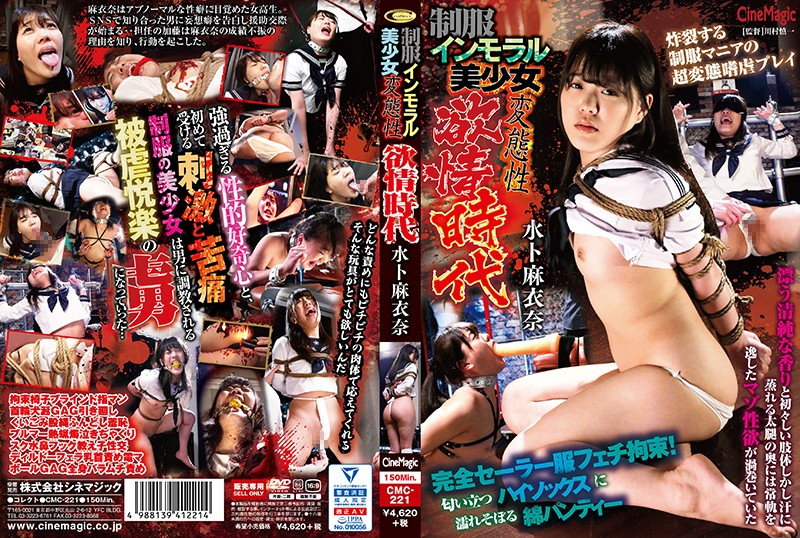 CMC-221 Uniform Immoral Beautiful Girl's Period Of Perverted Lust Maina Miura