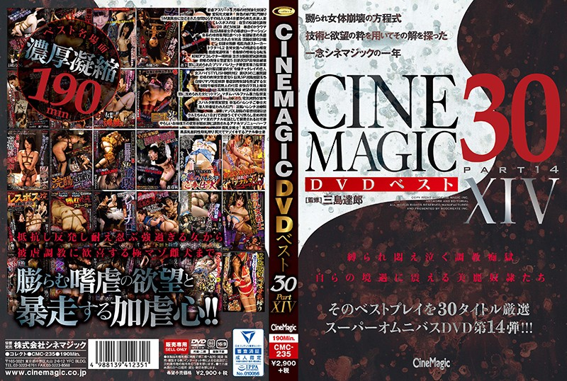 Cinemagic DVDベスト30 PartXIV