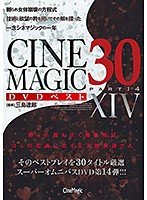 CinemagicDVDベスト30PartXIV