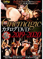 Cinemagic カタログDVDシリーズ動画