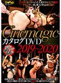 cinemagic カタログDVD 2019〜2020