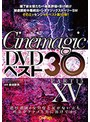 Cinemagic DVDベスト30 PartXV