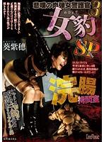 悲嘆の肉弾女警護官3 女豹SP浣腸拷問室 ダウンロード