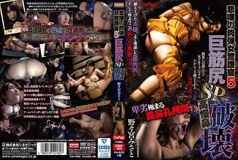 CMN-182 Chubby Policewoman In Anguish 5 Big Ass SP Arrogance Broken Misato Nonomiya