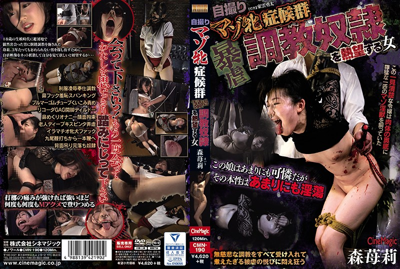 CMN-190 She's Suffering From Selfie Maso Syndrome Her Greatest Desire Is To Receive Brutal And Savage Sex Slave Breaking In Training Mairi Mori