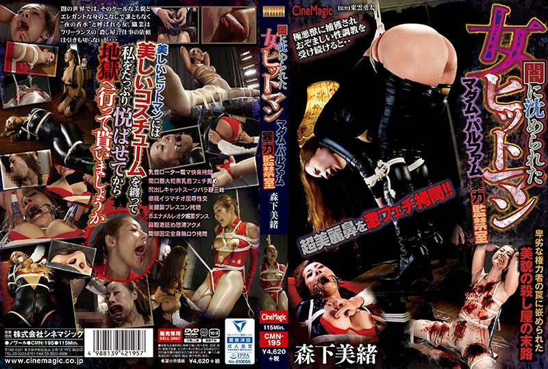 CMN-195 The Female Hitwoman Who Was Consumed By Darkness Madam Parfum Violence The Confinement Room Mio Morishita