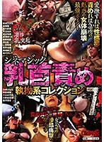 シネマジック 乳首責め 執拗系コレクション7 ダウンロード