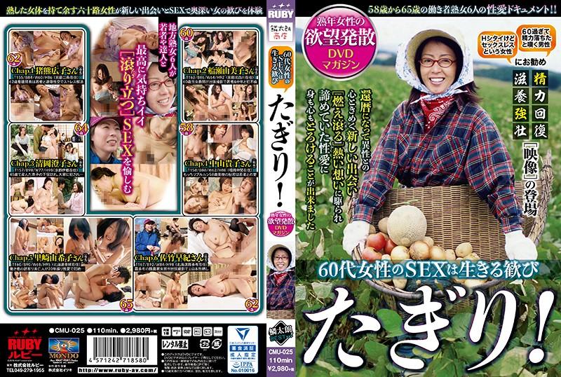 (cmu00025)[CMU-025] 60代女性のSEXは生きる歓び たぎり! 熟年女性の欲望発散DVDマガジン ダウンロード