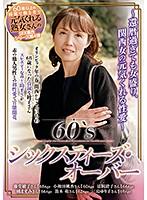 60'Sシックスティズ・オーバー ~還暦過ぎても女盛り、関西女の元気くれる性愛~