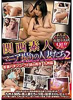 関西素人マニア撮りの人妻たち2 若妻パチンコ・ゴト師の疼き 九州篇 ダウンロード
