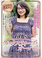 60'Sシックスティーズ・オーバー〜還暦過ぎても女盛り、九州女の元気くれる性愛〜 ダウンロード