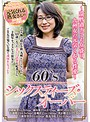 60'Sシックスティーズ・オーバー〜還暦過ぎても女盛り、九州女の元気くれる性愛〜