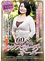 60'Sシックスティーズ・オーバー〜還暦過ぎても女盛り、四国女の元気くれる性愛〜 ダウンロード