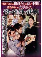 (cmu00066)[CMU-066]Step-Grandson Cumming Inside Step-Grandmothers That Are His Surrogate Mother The Tragedy Of Mothers And Grandmothers Who Were Scorned By Debt Collectors Download