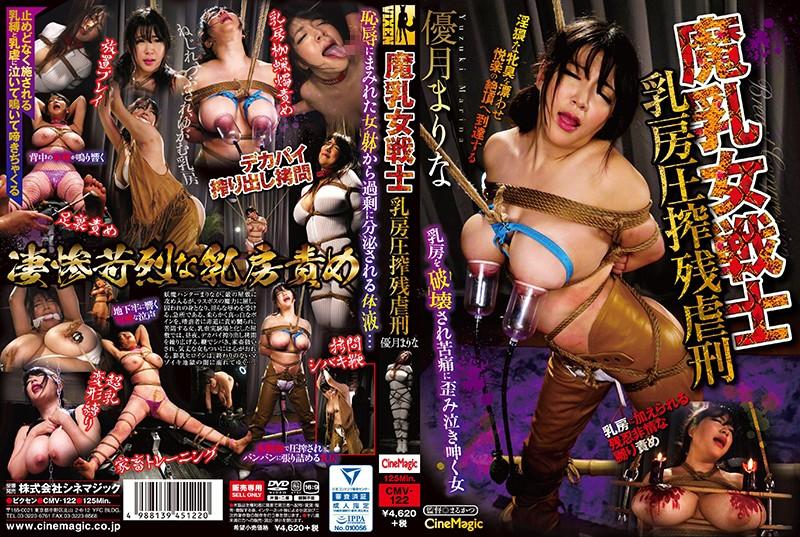 魔乳女戦士 乳房圧搾残虐刑 優月まりなサンプル画像