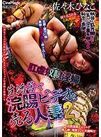 肛虐奴●淫婦 生活苦で浣腸ビデオを売る人妻2 佐々木ひなこ