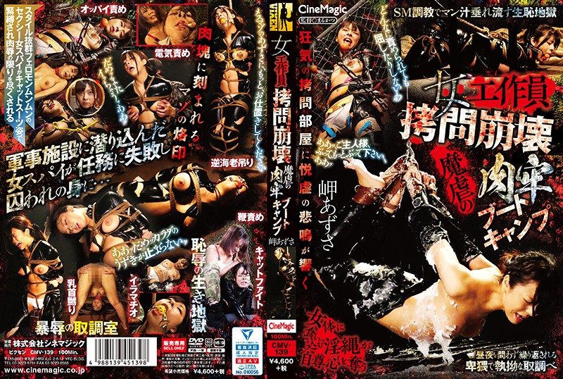 CMV-139 The Destruction Of A Female Spy A Brutal Flesh Fantasy Boot Camp Azusa Misaki
