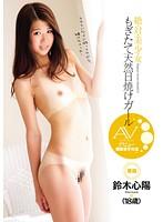 絶・対・美・少・女 もぎたて天然日焼けガール 現役女子大生AVデビュー 鈴木心陽 ダウンロード