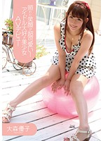 照れた笑顔が超可愛い! アイドル大好き美少女 AVデビュー 大森優子