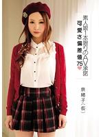 素人娘1本限りのAV承諾 可愛さ偏差値75 奈緒子(仮) ダウンロード