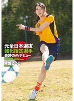 元全日本選抜強化指定選手 奇跡のAVデビュー 常盤こころ ダウンロード