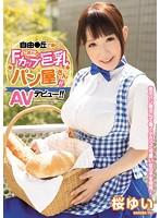 自由●丘で働く こぼれるFカップ巨乳パン屋さんがAVデビュー!! 桜ゆい ダウンロード
