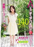 140cmAカップミニチュアパイパン美少女デビュー おのあづさ ダウンロード