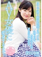 cnd00179[CND-179]月2で通う歯科医院で見つけた 小柄で可愛い歯科助手さんが押しに弱い素人娘からAV女優に変身するまで。 栄川乃亜