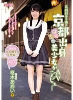 高級料亭で働く京都出身はんなり美少女がAVデビュー 枢木あおい ダウンロード
