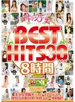 キャンディ BEST HITS 30タイトル 8時間 ダウンロード