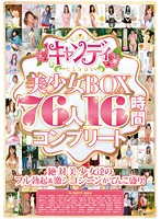 キャンディ美少女BOX 76人16時間コ・・・