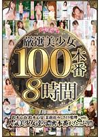 厳選美少女100本番8時間 ダウンロード