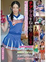 チア少女をねぶり尽くす 瀧川花音 ダウンロード