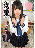 京菓 つぼみ ダウンロード