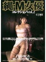 縄・M女優 コレクション Vol.2 日高ゆりあ ダウンロード