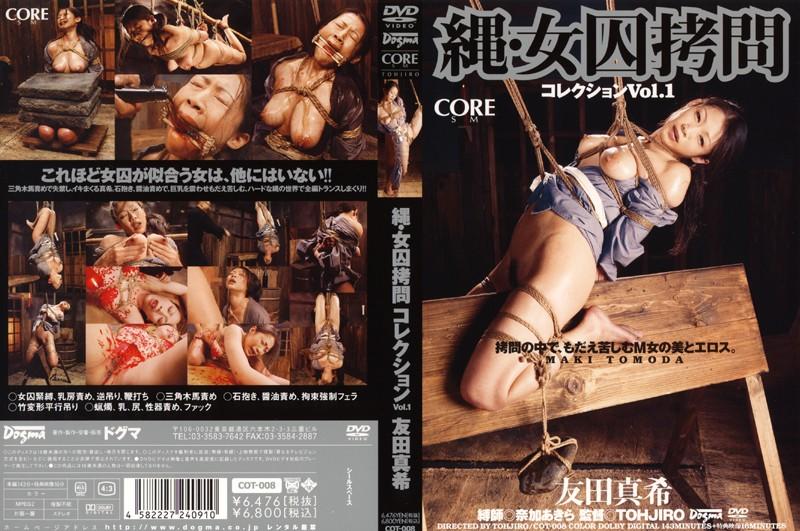 縄・女囚拷問コレクション Vol.1 友田真希